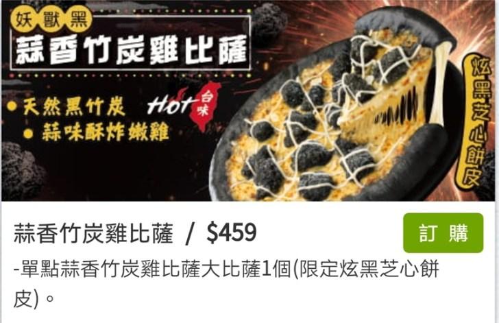 20201014221642 39 - 萬聖節特製黑色披薩太妙了!必勝客最新口味比薩連炸雞都是黑的~