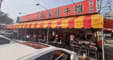 台中烏日人氣美食-張家晉牛雜一早就能吃牛肉火鍋配炒牛雜!