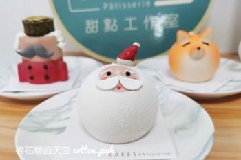台中超萌甜點店!最新胖胖狐狸太可愛~聖誕系列期間限定快來KAKES Pâtisserie吃老公公