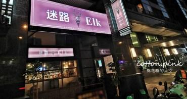 台中早午餐推薦|開到凌晨一點半~迷路 & elk是餐酒館也是網美咖啡廳,宵夜、晚餐也可以吃早午餐