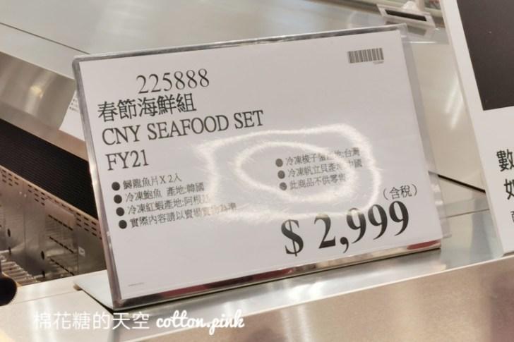 20210125222321 71 - 好市多春節肉品海鮮組合內容大公開~龍蝦整盒整盒帶回家超澎湃!