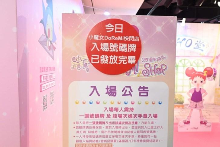 20210505064330 63 - 小魔女DoReMi20週年紀念店活動紀錄~排隊人潮爆棚啦!