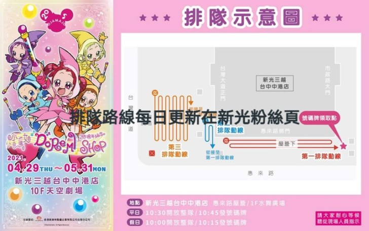 20210505071306 38 - 小魔女DoReMi20週年紀念店活動紀錄~排隊人潮爆棚啦!