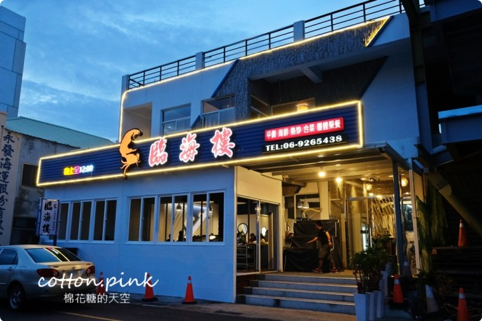 澎湖海鮮餐廳推薦|下船走路三分鐘就到!臨海樓多種澎湖在地料理不能錯過