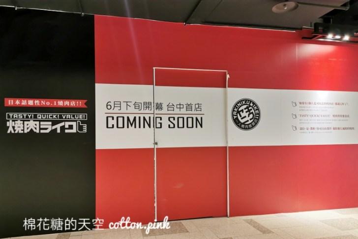 20210510205047 29 - 令人期待!第一家燒肉LIKE即將開幕,旁邊就是米其林港式餐廳!
