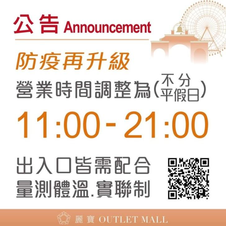 20210517133706 77 - 因應疫情,台中各大百貨公司營業時間即日起調整(本篇持續更新