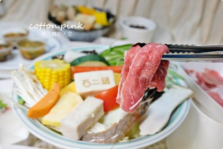 20210524171245 74 - 熱血採訪│石二鍋外帶火鍋套餐限時免費升級大肉大菜,而且也有送冰沙!