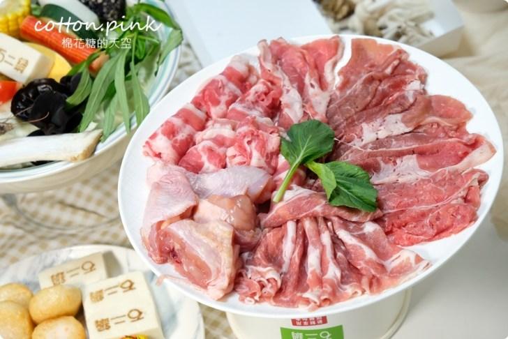 20210524171247 25 - 熱血採訪│石二鍋外帶火鍋套餐限時免費升級大肉大菜,而且也有送冰沙!