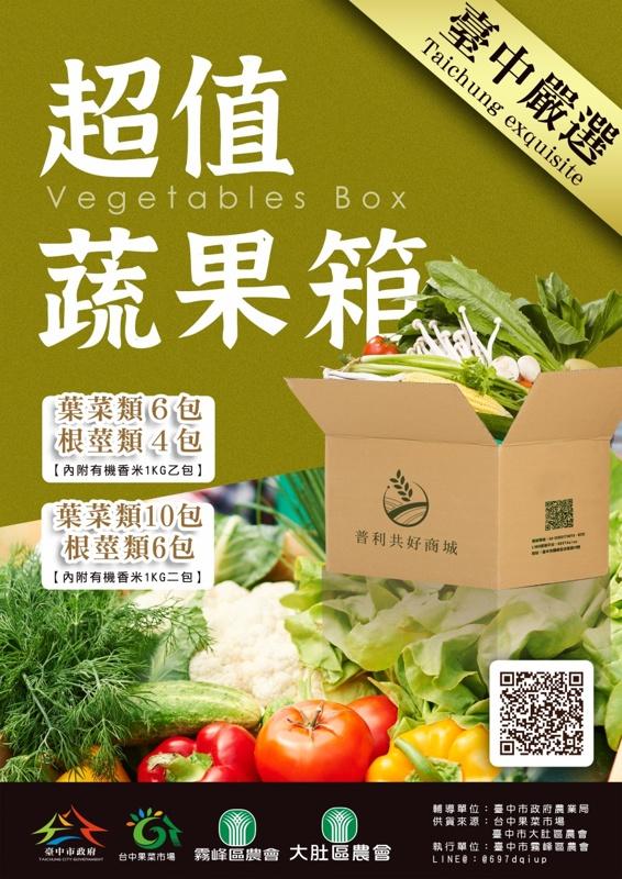 20210530164107 80 - 台中農會蔬菜箱一開播就秒殺!緊急補貨中...市場採買分流運動看這邊