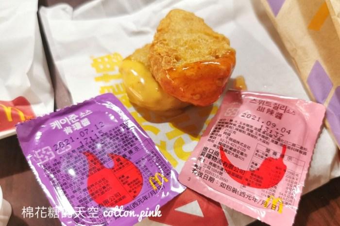 早餐也能吃到麥當勞最新BTS雞塊醬~兩種口味大不同…阿季推這盒……