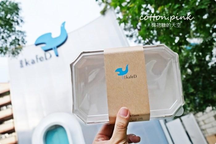 台中網美咖啡廳外帶餐盒正式開賣!獨特冷麵口口驚喜~kafeD外帶優惠、滿額外送,上班族福音