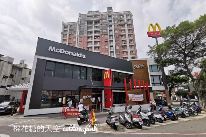 麥當勞、肯德基、頂呱呱內用規定調整~好市多餐飲部也和以前不一樣囉!