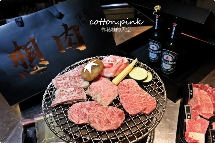 20210909215510 32 - 熱血採訪│中秋禮盒奢華版,日本和牛滿出來!開盒就見肉肉花兒,送禮超有面子!