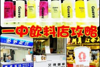 台中必喝|在地人帶路~台中一中飲料攻略,新店老店齊爆發,紅茶冰、粉圓冰~還有超創意多多茶坊唷!