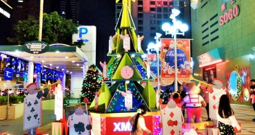《台中聖誕景點》愛麗絲夢遊仙境裡也有紙牌聖誕樹~放大版玩具聖誕樹就在廣三SOGO