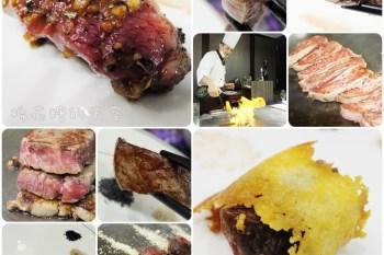 《台中美食》豐原火車站旁五都大飯店暗藏精緻法式鐵板燒,一牛多吃~創意滿分、美味超乎想像!