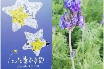 新竹尖石小旅行,溫泉、薰衣草、櫻花朵朵,野薑花也做蛋糕?!