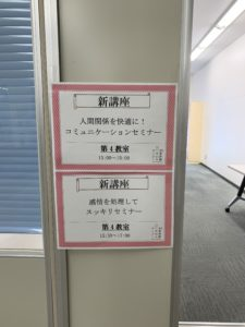 佐賀新聞文化センター新講座