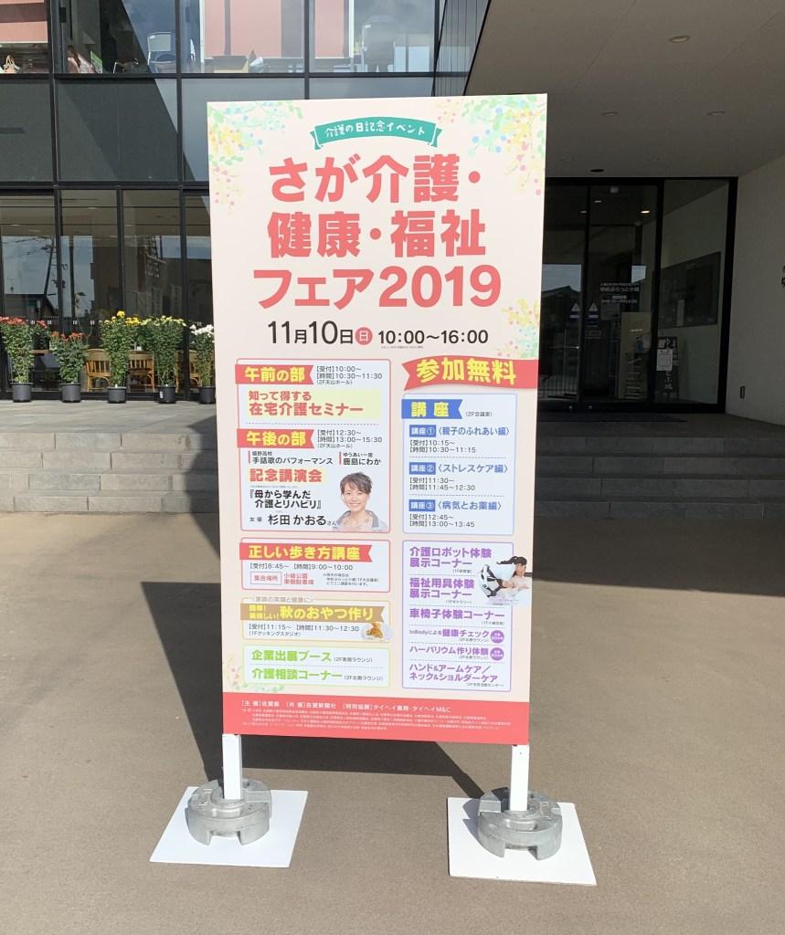 さが介護・健康・福祉フェア2019