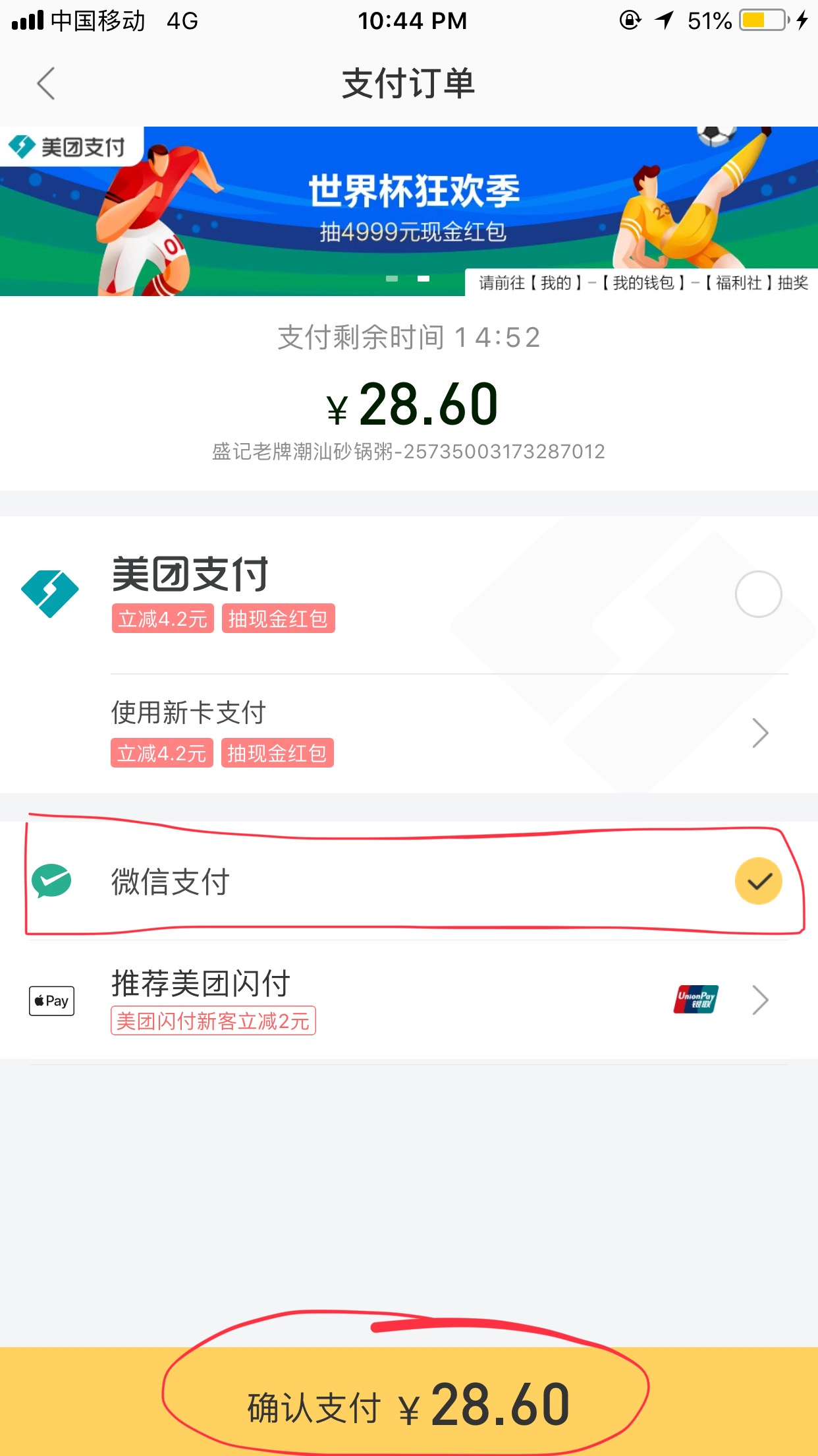 How to use Meituan Waimai to Order Food - Country and a Half