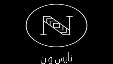 Photo of موقع التسوق نايس ون