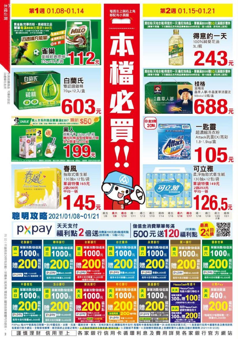 pxmart20210121_000002.jpg