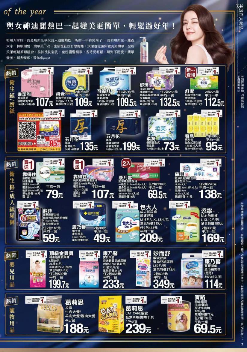 pxmart20210121_000007.jpg