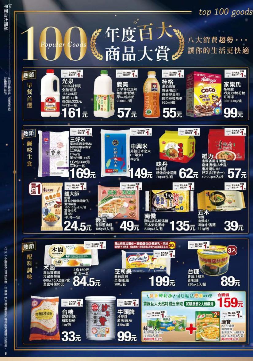 pxmart20210121_000008.jpg