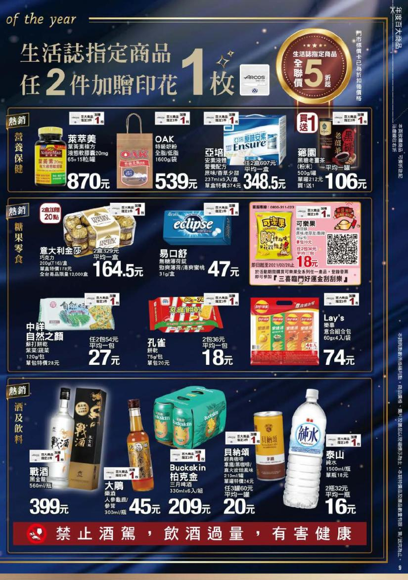 pxmart20210121_000009.jpg