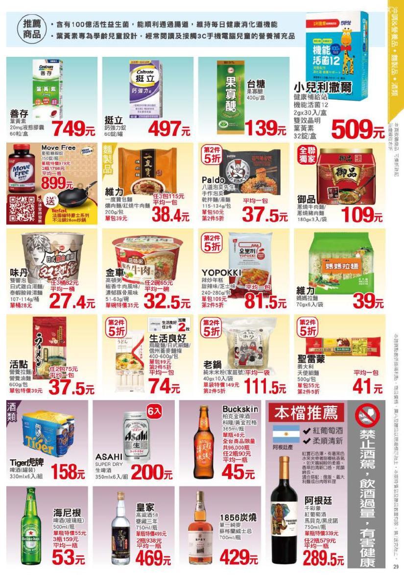 pxmart20210121_000029.jpg
