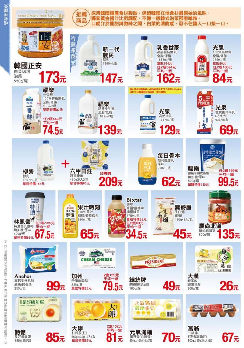 全聯福利中心 DM 【2021/1/21 止】全聯生活誌》冷藏凍食品、米、雜糧、罐頭、休閒零食、飲料、個人清潔