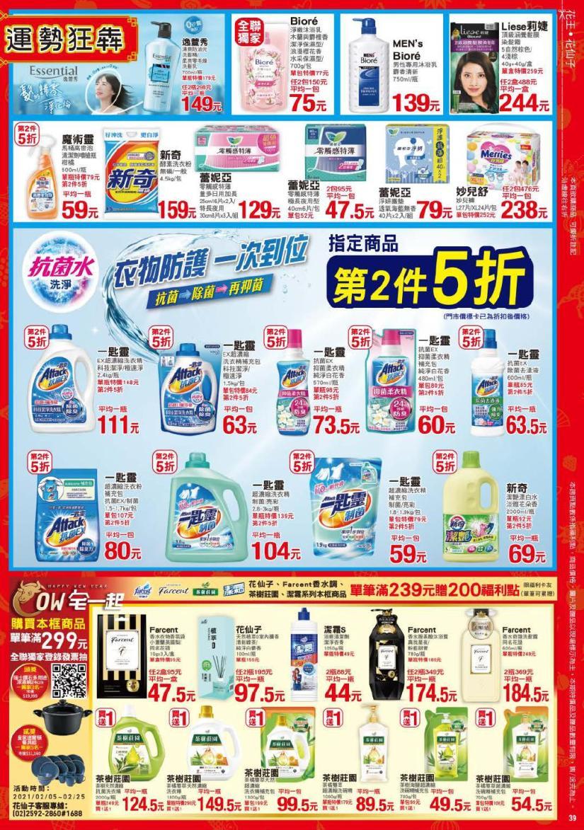 pxmart20210225_000039.jpg