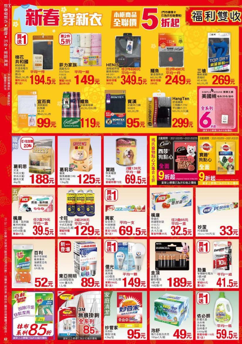pxmart20210225_000042.jpg