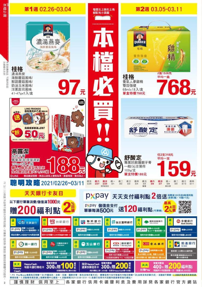 pxmart20210311_000002.jpg