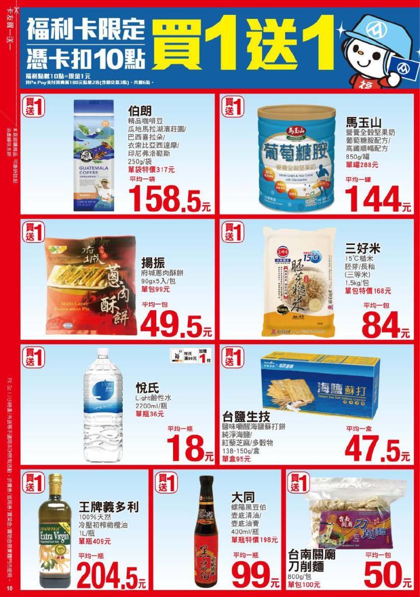 pxmart20210311_000010.jpg