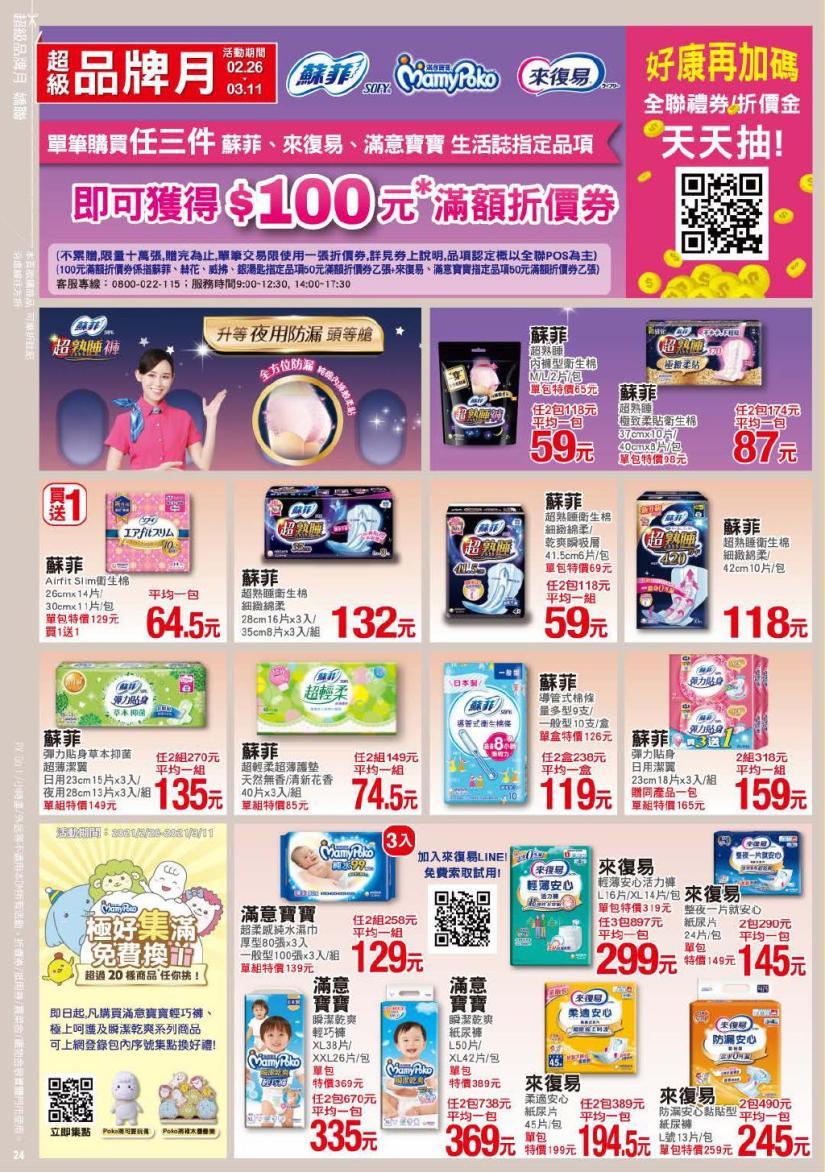 pxmart20210311_000024.jpg