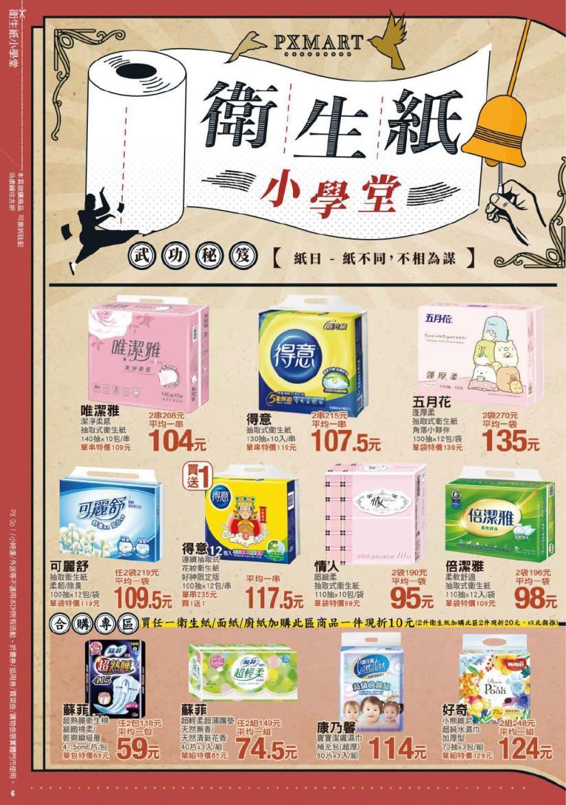 pxmart20210325_000006.jpg