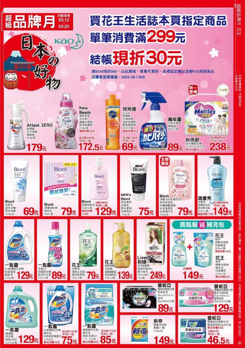 pxmart20210325_000023.jpg