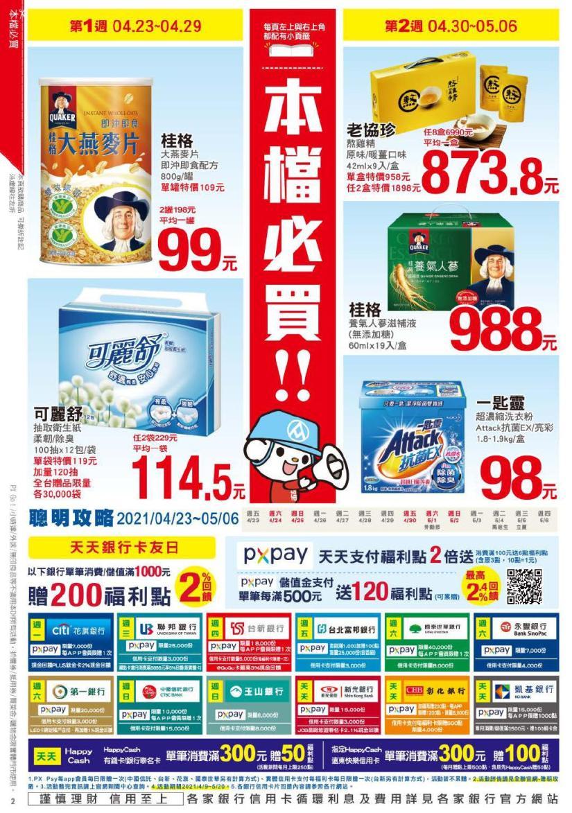 pxmart20210506_000002.jpg