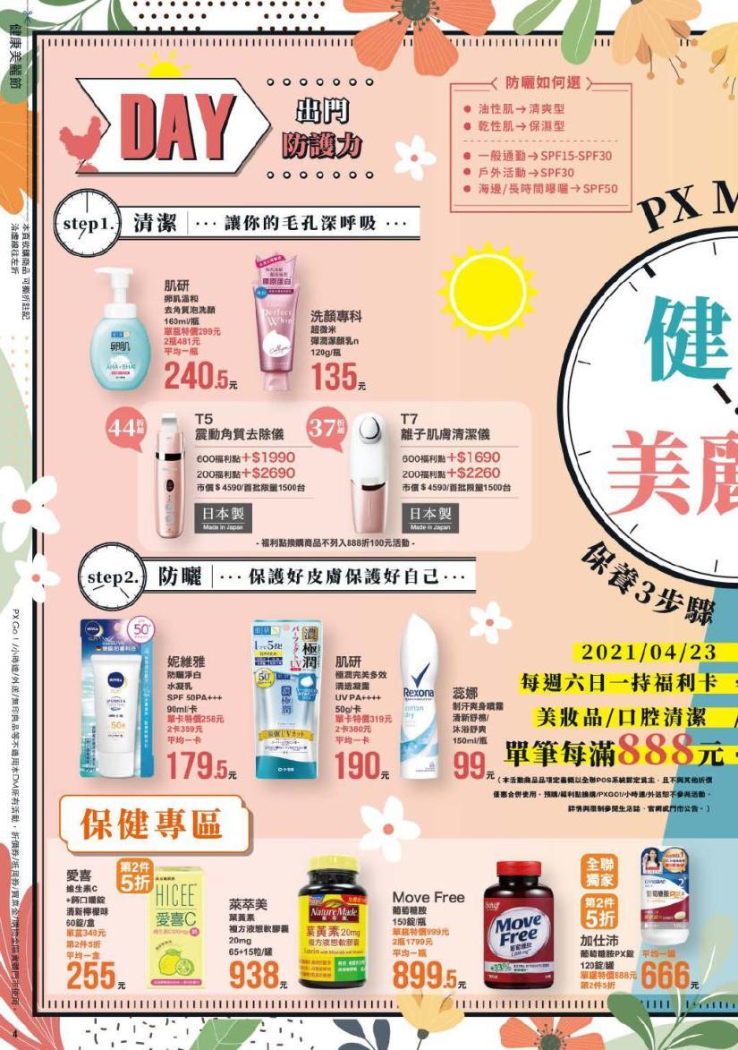 pxmart20210506_000004.jpg