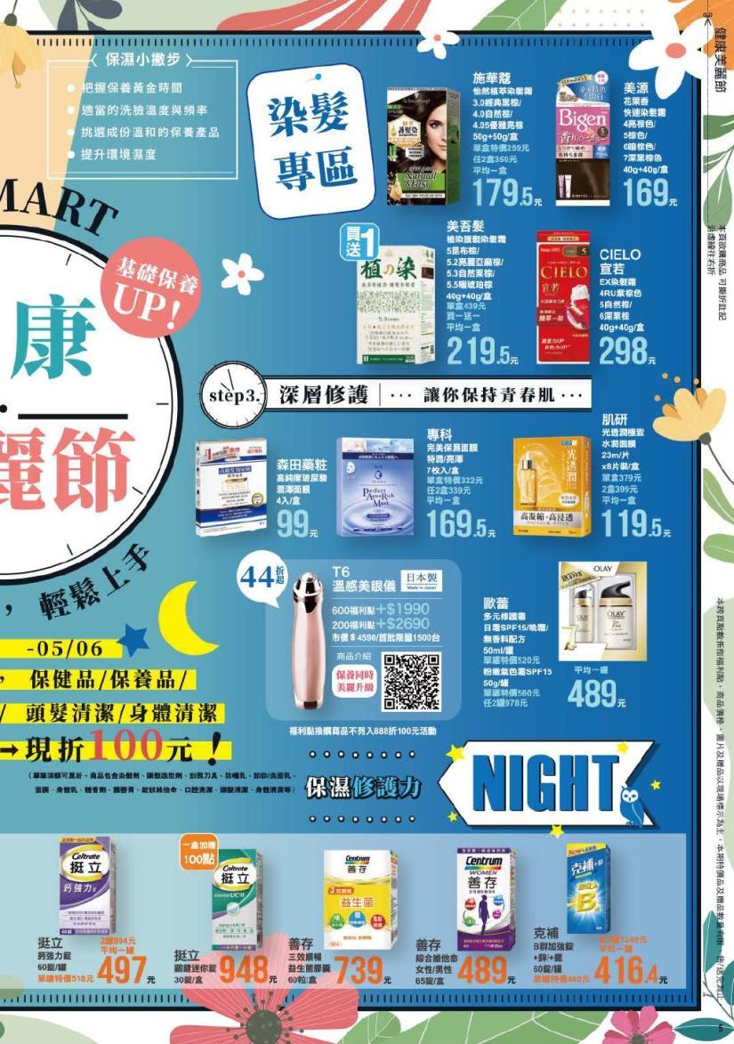 pxmart20210506_000005.jpg