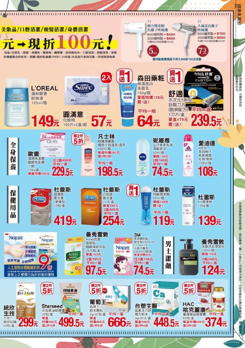 pxmart20210506_000007.jpg