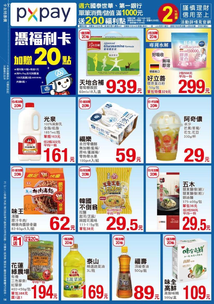 pxmart20210506_000014.jpg