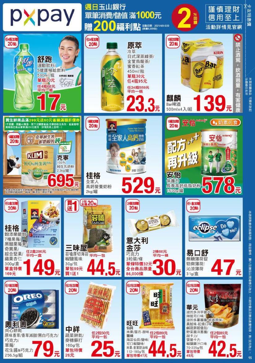 pxmart20210506_000015.jpg