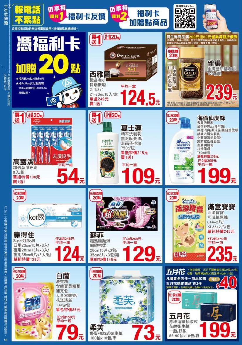 pxmart20210506_000016.jpg