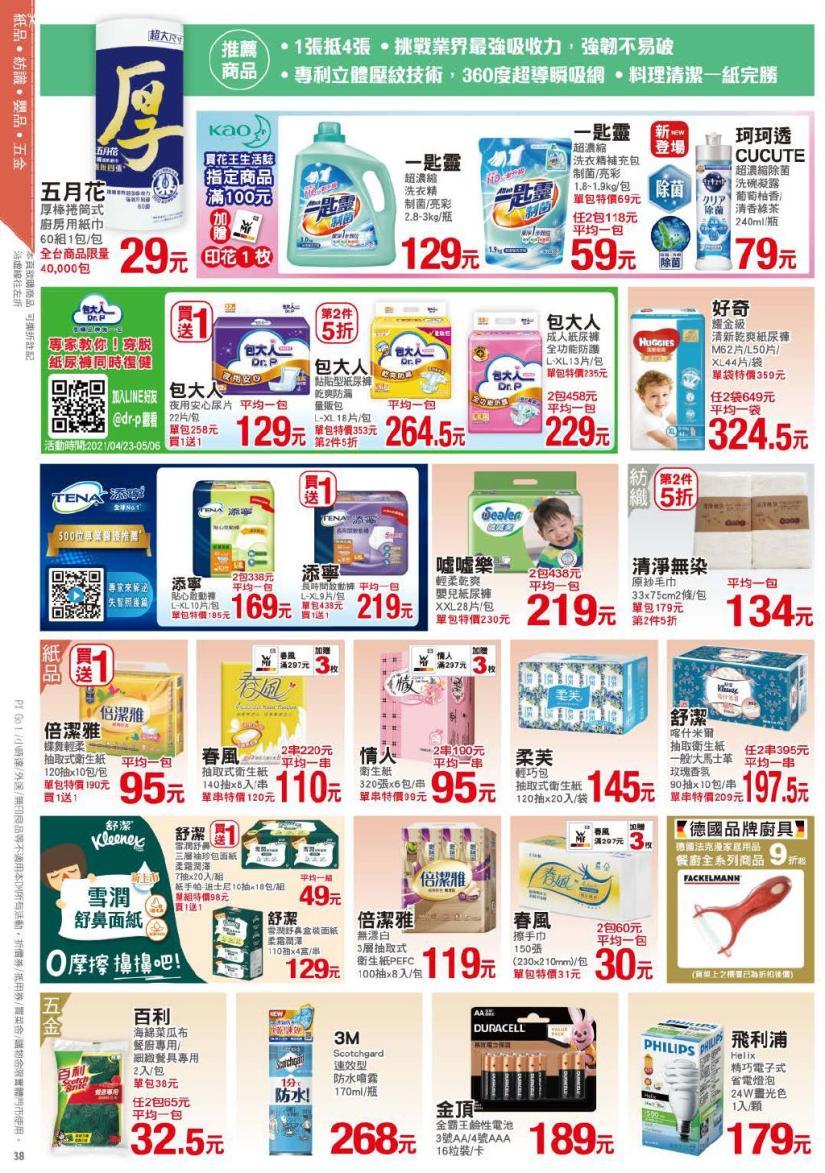 pxmart20210506_000038.jpg