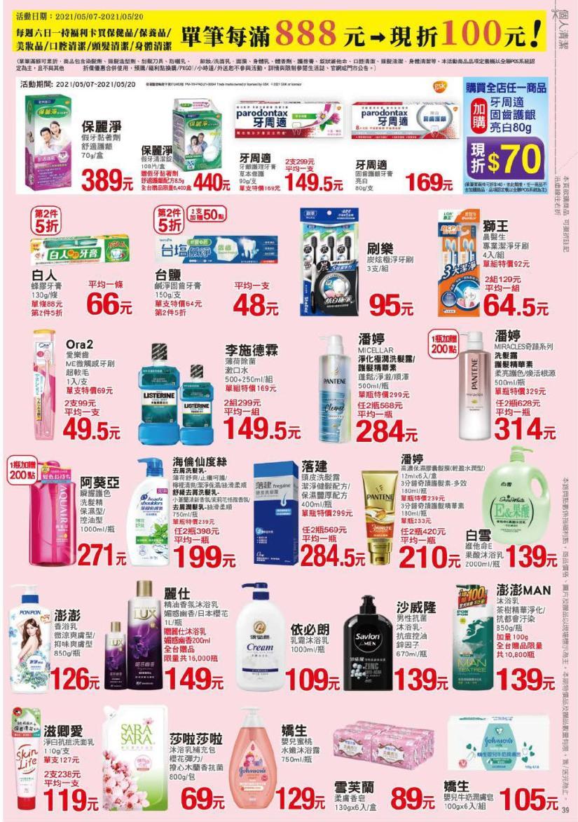 pxmart20210520_000039.jpg