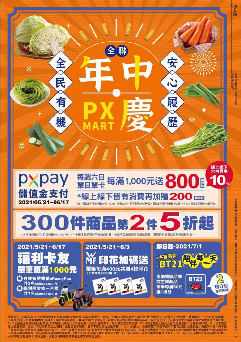 pxmart20210603_000003.jpg