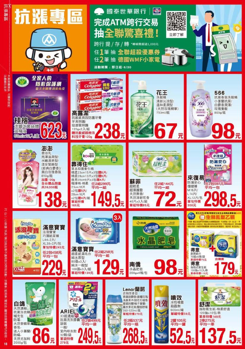 pxmart20210701_000018.jpg