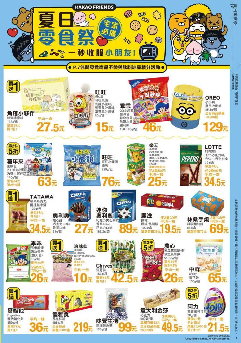 pxmart20210715_000007.jpg